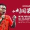 """#和刘国梁打乒乓#——""""富力杯""""海南社区乒乓球邀请赛总决赛"""