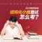 #微博大学公开课#2019国考面试——结构化小组面试怎么办?