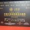 中国文娱金数据发布盛典举行,陈凯歌夫妇、李兰迪、宋芸桦、王鹤棣等亮相。