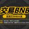 #区块链# #比特币# #币安# BNB赛直播抽奖环节。