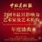 中国美术报2018最具影响力艺术家及艺术机构年度盛典