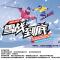 直播:新浪杯高山滑雪公开赛四川鹧鸪山站开幕式