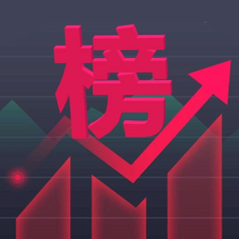 游资榜中榜炒股票正在直播