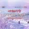 """#心动KOREA#打卡地阳智滑雪度假村,来一场现实版""""冬季恋歌"""",一起自由穿梭林间雪地。"""