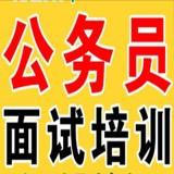 公务员亚博体育苹果app下载考官讲课