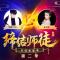 #孙天骄[超话]# #名师预选赛#