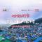 #心动KOREA#打卡地甘川文化村,被阳光照亮的五彩童话世界。