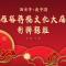 现场直播|春到福来逛庙会!中国年味儿还看西安