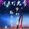 西安浐灞河景灯光秀璀璨绽放 看灞河之滨的别样中国年