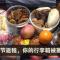 #慈母手中箱临行密密装# 春节返程,你的行李箱被塞了啥?