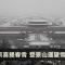 #北京下雪了#!登景山遥望雪中故宫