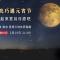 超级月亮巧遇元宵节 一起来赏月!