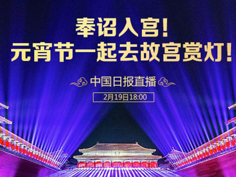 中国日报正在直播