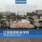 高职志愿提前怎么填?12位招生专家来教你 江苏旅游职业学院专场