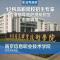 高职志愿提前怎么填?12位招生专家来教你 南京信息职业技术学院专场