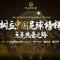 直播:中国金球奖颁奖典礼