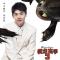 #刘昊然#出席《#驯龙高手3#》中国首映礼