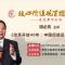 #核心价值观百场讲坛# 改革开放40年:中国经验及其世界意义