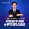 2019上海公务员职位报考深度分析及面试速提指导#上海公务员考试# #微博大学公开课#