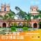 文化瑰宝——巴尔博亚公园 #圣地亚哥环游记#