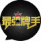 2019西安宝玉林-春禧冠军赛Day1A