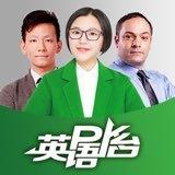 英語PK臺 官方直播號