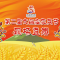 现场直播|农民走红毯今天做主角!第二届大西安农民节开幕