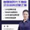 王洁-自媒体时代下物业企业品牌经营之道#物业管理#