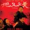 《地久天长》北京首映礼 众多大咖红毯等你!