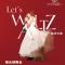 【Let's  Waltz! 一起华尔兹】2019.04.13凯宾斯基维也纳舞会新闻发布会