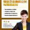 杨东暄-物业企业危机公关与媒体应对#物业管理#