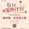 春日逃跑计划,央广北京&北京农业嘉年华