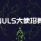 NULS中国社区大使竞选,开启社区自治新历程!