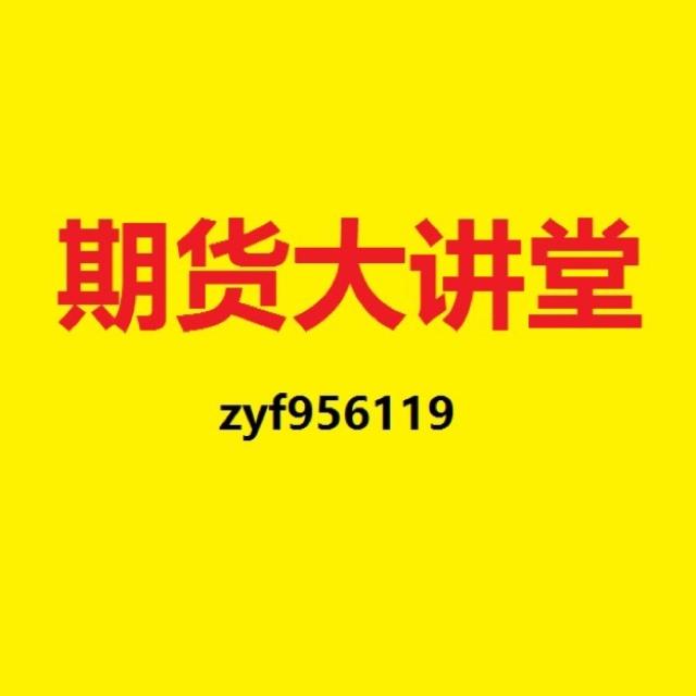 期货大讲堂http://t.cn/AinZHlQs(下载App->http://t.cn/EhGWXEC) 