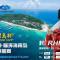 正在直播:蜈支洲岛杯2019第十届海帆赛