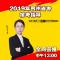2019年贵州省考报考指导