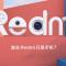 Redmi(红米)新品发布会视频直播