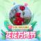 平台问题,现在好了! #花花万物节#  #我奋斗我幸福#  #春季星代言#  #师徒荣耀体系#