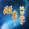 资本时空理论:3月19日语音解盘