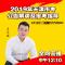 #2019天津省考公告解读#
