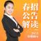 #微博大学公开课#2019东营银行春招公告解读