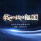 著名导演陈凯歌、黄建新、张一白、管虎、薛晓路、宁浩、文牧野莅临《我和我的祖国》发布会现场。
