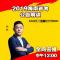 2019年海南省考公告解读#导氮公告解读#