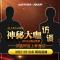 2019上海公务员面试中公大咖访谈直播#上海公务员面试#