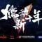 寻找中国创客第五季邀你燃动新十年