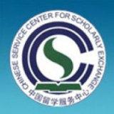 中国留学服务中心
