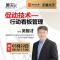 吴智才:促动技术—行动看板管理#企业大学#