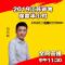 2019江苏省考申论保命半小时#考前直播#