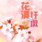 花满圩墩——寻找心中有桃花源,和你共赴一场春天的约会! #我要上热门#