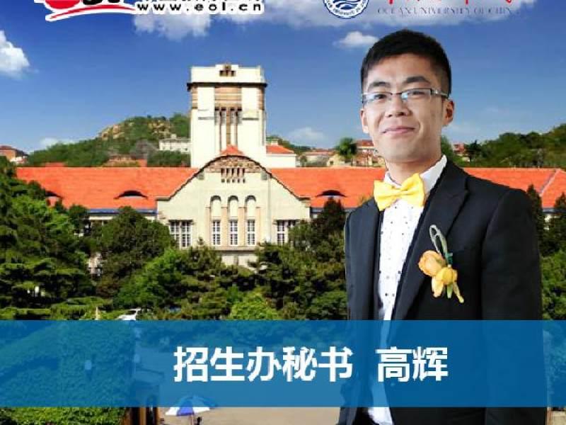 中国海洋大学招办正在直播